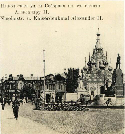 Никольская улица и соборная площадь с памятником Александру II