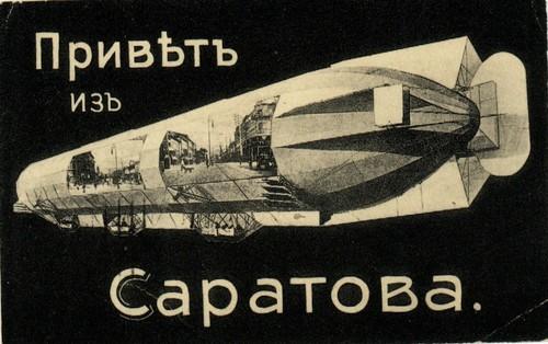 Оригинальная открытка с видами Саратова
