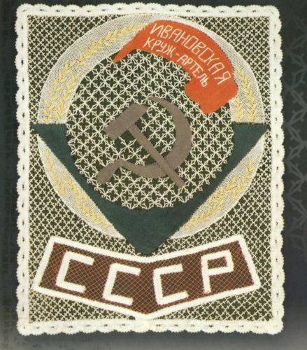 Панно. Ивановская кружевная артель. 1920-ые годы