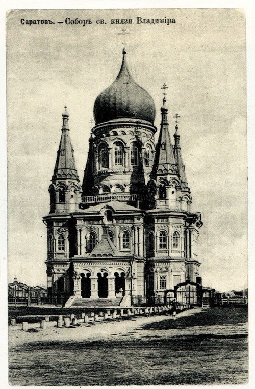 Саратов. Собор Святого князя Владимира