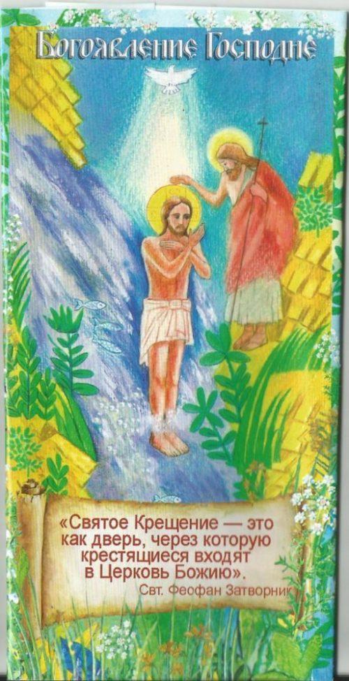 Богоявление Господне
