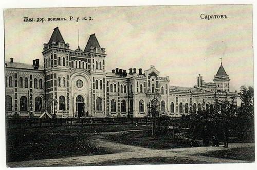 Саратов. Железнодорожный вокзал
