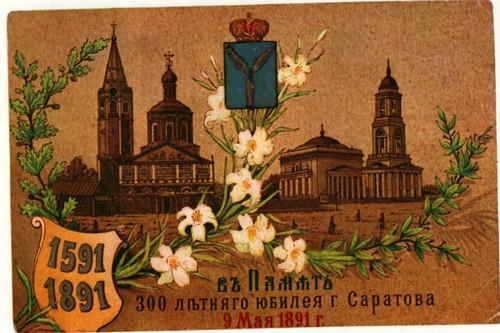 Саратов. 300 лет Саратову. Рекламная открытка кондитерской П. Л. Давыдова в Саратове
