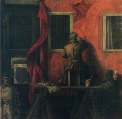 В. В. МОНАСТЫРНЫЙ. Род. 1946. Краснодар Агитпоезд революции. 1981 X., м.