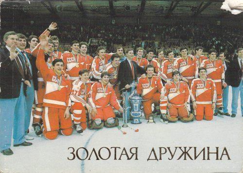 Самые титулованные хоккеисты сборной СССР